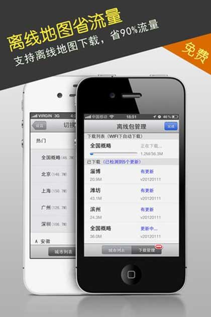iphone免费离线导航_下载搜狗地图 (语音导航) for iPad/iPhone/iPod --- 搜狗地图 (语音导航 ...