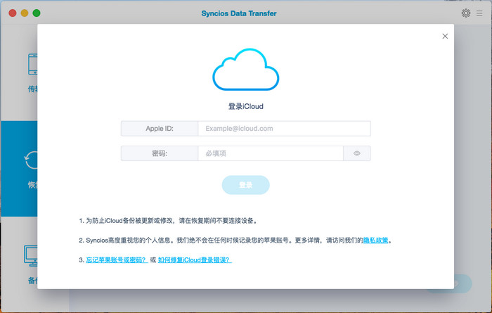 Restore iphone from iCloud backup file