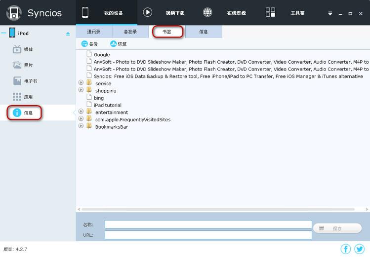 Syncios iOS Bookmarks Management