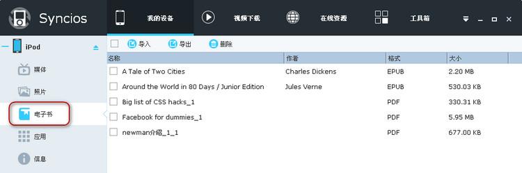 Syncios iOS Ebook Management