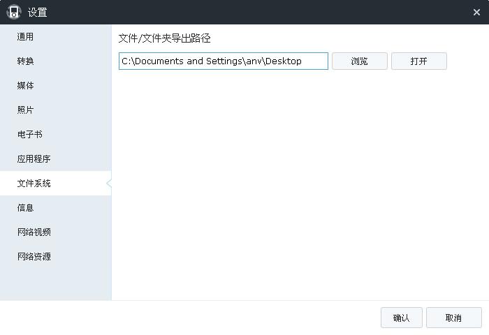 Syncios iOS File System Settings