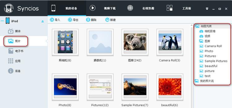 Syncios iOS Photos Management