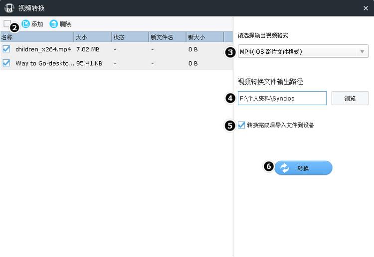 Syncios iOS Transfer Video Converter